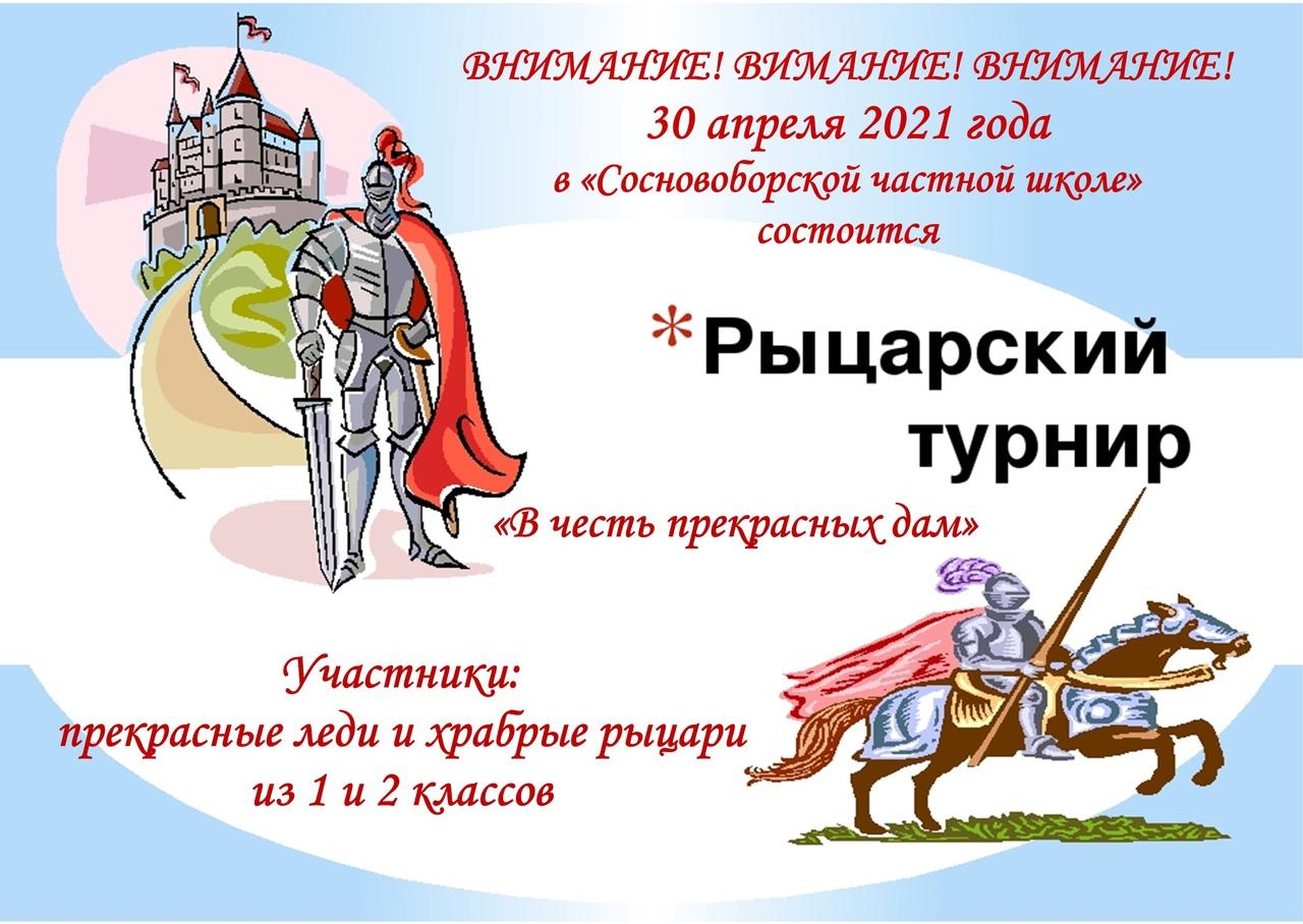 Началась подготовка к Рыцарскому турниру, который состоится 30 апреля.