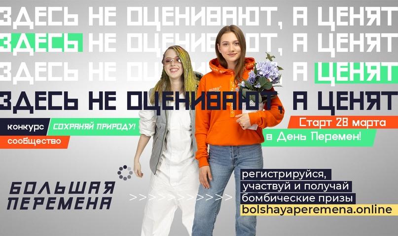 Всероссийский конкурс «Большая перемена»: новый сезон и новые возможности, изображение №7