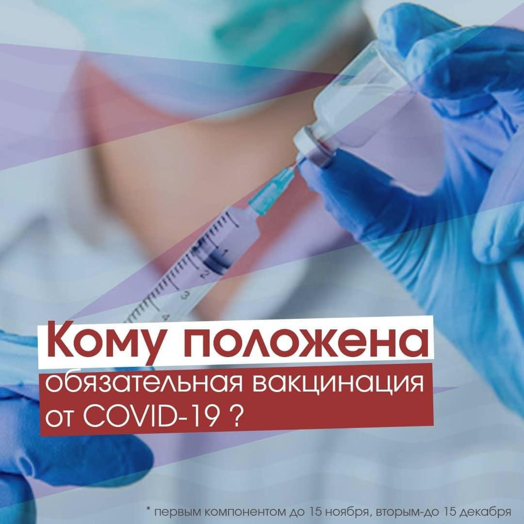 В связи с ростом заболеваемости коронавирусом и сезонным ОРВИ в регионе вводится обязательная вакцинация