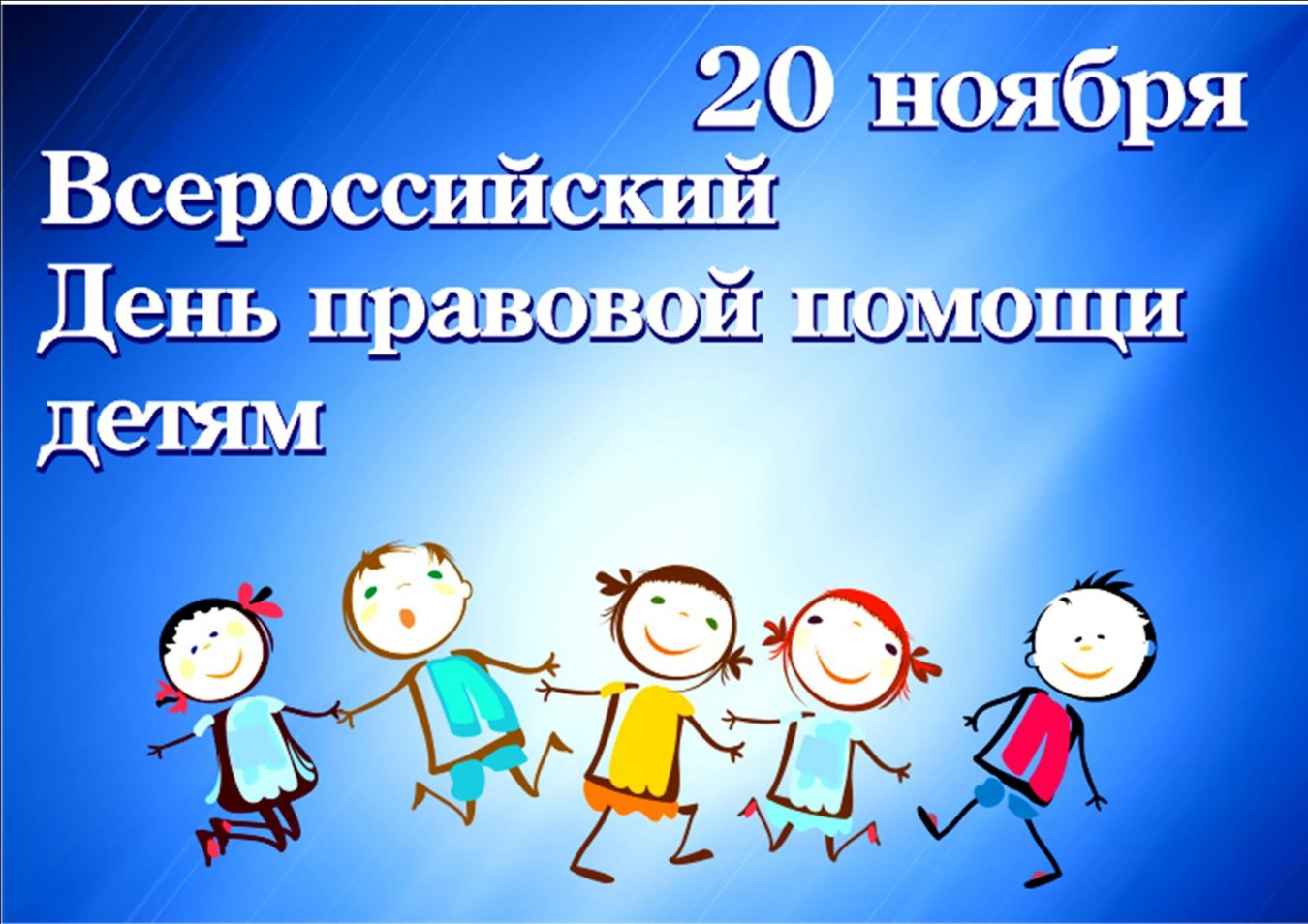❗20 ноября проводится Всероссийский день правовой помощи