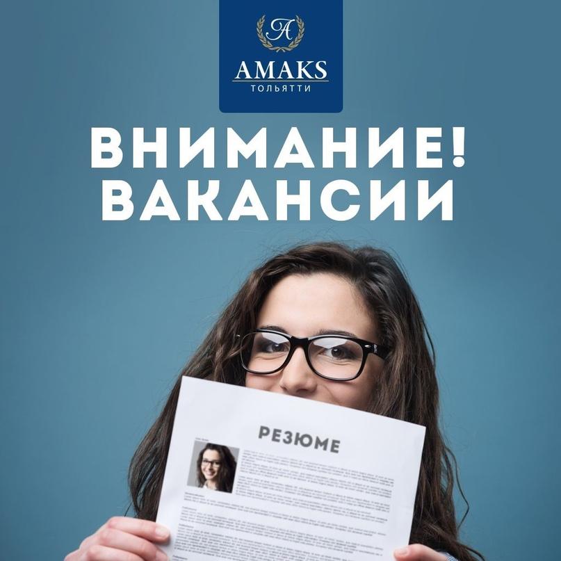 """Гостиничный комплекс АМАКС """"Юбилейная"""" приглашает в свою дружную команду:"""