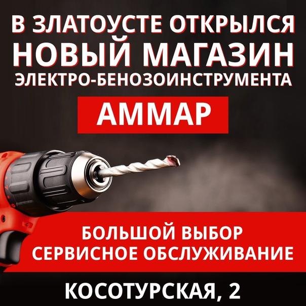 📣 В Златоусте открылся новый магазин электро-бензоинструм...