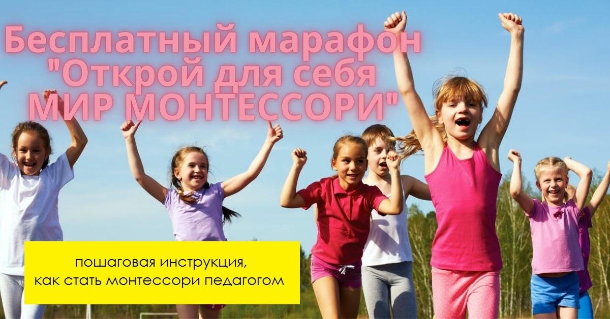 Бесплатный марафон Монтессори