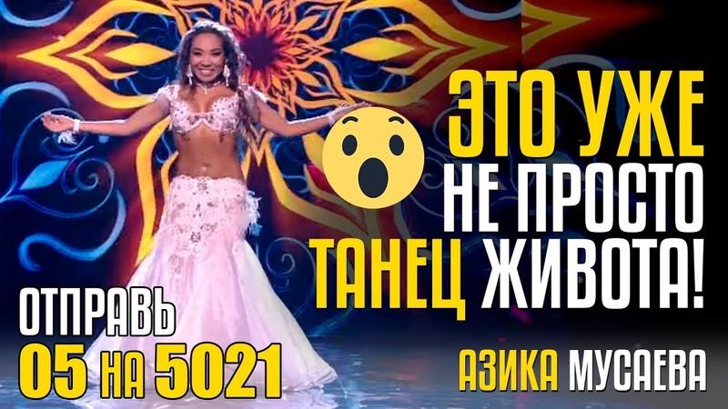 ЭТО УЖЕ НЕ ПРОСТО ТАНЕЦ ЖИВОТА Отправь 05 на 5021 за АЗИКУ МУСАЕВУ из Казахстана