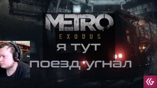 Metro Exodus. Угнал поезд