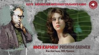 #КИНОЛИКБЕЗ : Имя Кармен