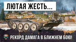 Сумасшедшие 12К Дамага на шведском SRV 103B в ближнем бою в World of Tanks!!!