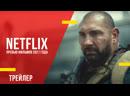 Превью фильмов Netflix 2021 года трейлер