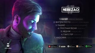 Nebezao, Basiaga - Налей (Премьера трека, 2021)