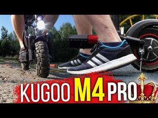 KUGOO M4 PRO 2021 – ТЕСТ ДРАЙВ САМОКАТА 🔥 🚀 / ОБЗОР НА ЛУЧШИЙ ЭЛЕКТРОСАМОКАТ