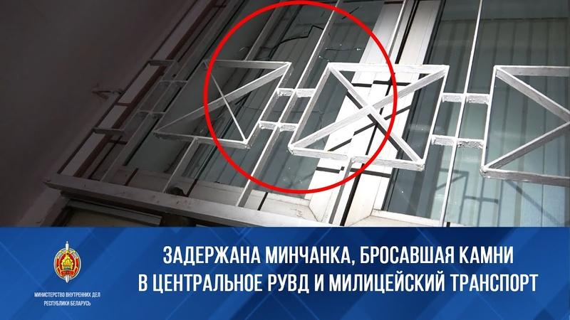 Задержана минчанка бросавшая камни в Центральное РУВД и милицейский транспорт