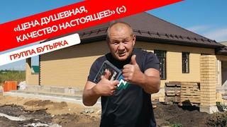 Группа БУТЫРКА   Отзыв Олега Симонова о кровле от Металлопрофиль