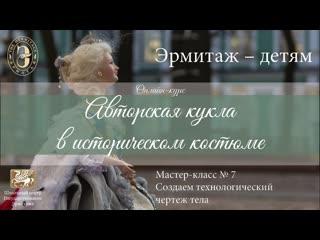 Онлайн-курс «Авторская кукла в историческом костюме». Мастер-класс №7