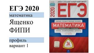 ЕГЭ 2020 математика профиль Вариант 1 Ященко ФИПИ