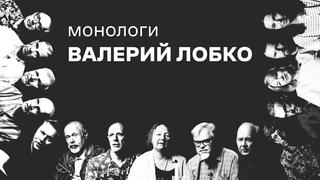 Валерий Лобко / Монологи о Валерии Лобко
