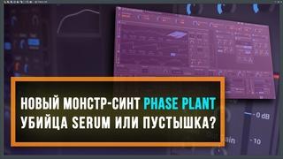 Обзор Phase Plant. VST plugin от Kilohearts для синтеза Dubstep, Riddim и других EDM и Bass звуков