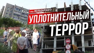 Уплотнительный террор. Улица Володарского.