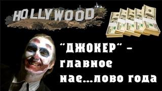 Разбор фильма Джокер; блог о кино; тренды кино 2019