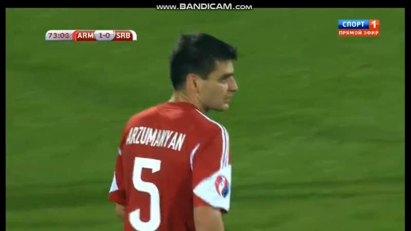 Армения-Сербия-11 ОЧЕ-16 гол Роберта Арзуманяна