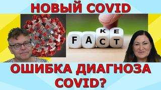 Прощай COVID-19? Изменение протоколов лечения? Идеальная пара #248