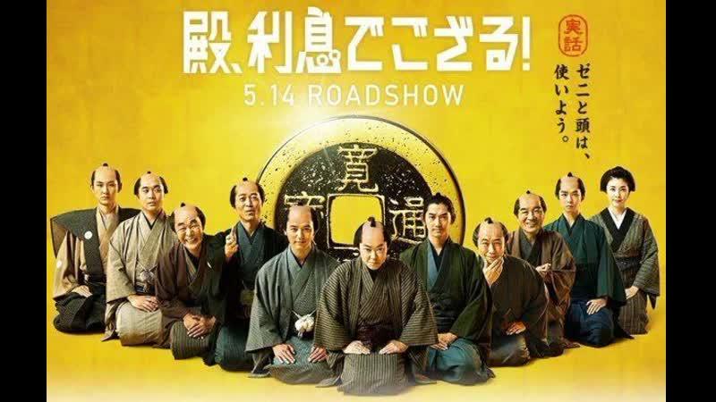 Господин где мои проценты The Magnificent Nine Tono Risoku de Gozaru with Hanyu Yuzuru