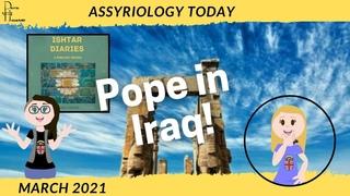 Что нового в древнем мире? Март 2021