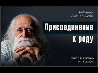 Лев Клыков - Присоединение к роду