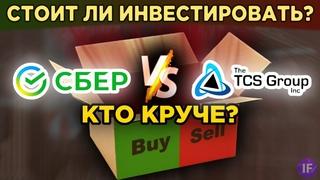 Тинькофф (TCSG) vs Сбер (SBER): какие акции выбрать? Перспективы, финансы и показатели / Распаковка