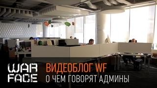 Видеоблог WF: О чем говорят админы