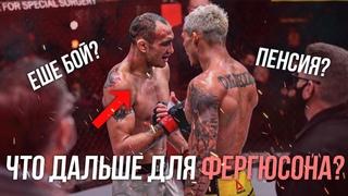 Что дальше для Тони Фергюсона после ПОРАЖЕНИЯ Чарльзу Оливейре на UFC 256? Конец карьеры?