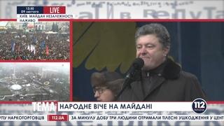 """Петр Порошенко на Майдане 9 февраля - сюжет телеканала """"112 Украина"""""""