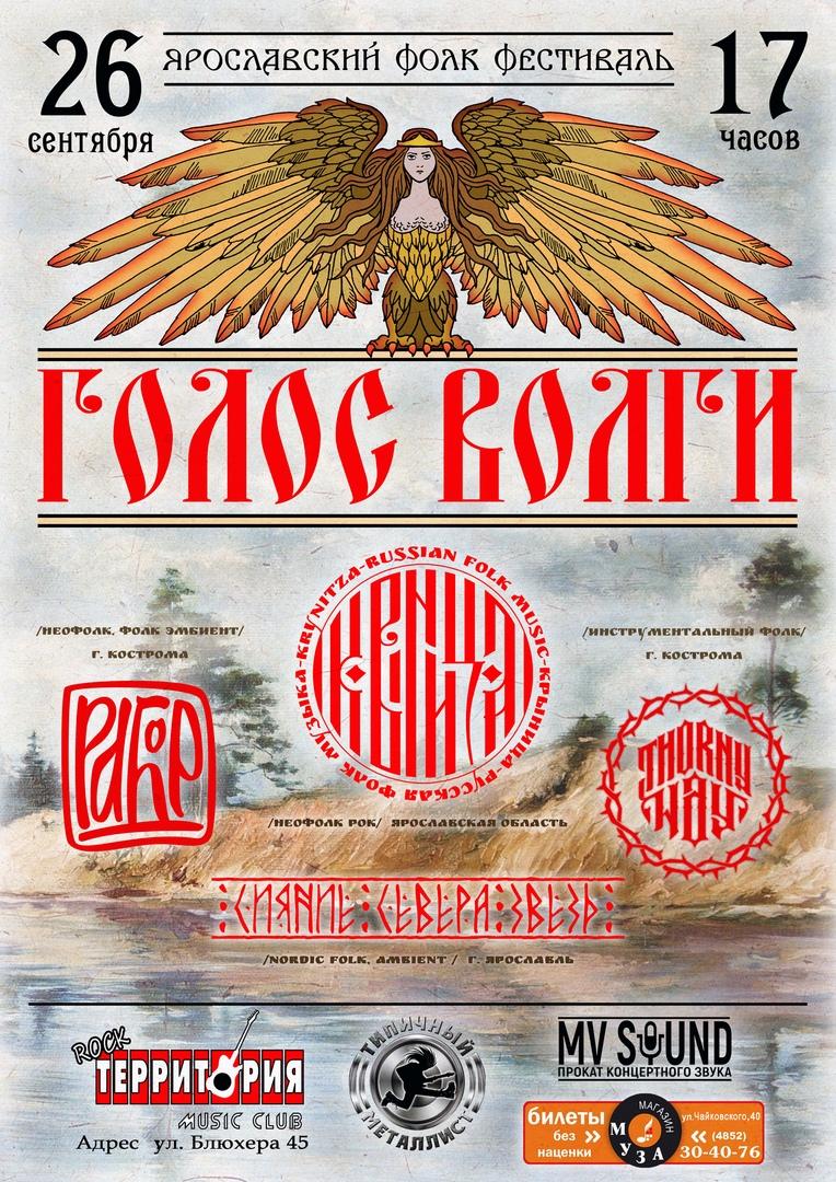 Афиша Ярославль Ярославский фолк-фестиваль «Голос Волги»