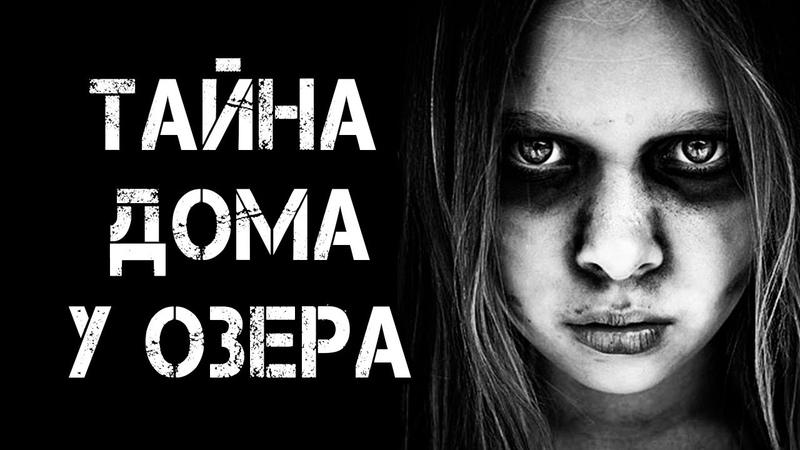 Страшные истории на ночь ТАЙНА ДОМА У ОЗЕРА Страшилки