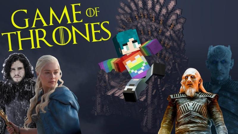 Game Of Thrones Mod ИГРА ПРЕСТОЛОВ В МАЙНКРАФТ 1 7 10