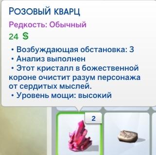 Карьера доктора в игре The Sims 4 - подробности прохождения, секреты, советы, коды
