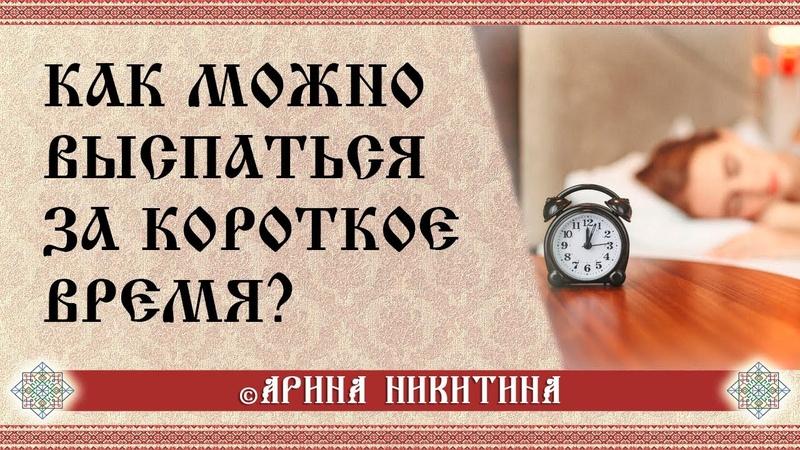 Как выспаться за короткое время Секреты хорошего сна Арина Никитина