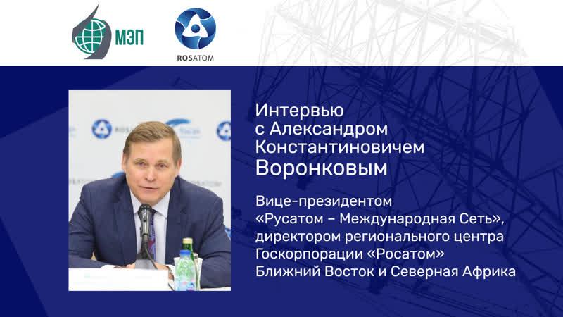 Интервью с региональным вице президентом Госкорпорации Росатом Александром Константиновичем Воронковым