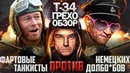 Грехо-Обзор Т-34