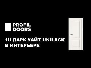 Теплый кремовый цвет - Даркуайт   Дверь межкомнатная 1U Профиль Дорс   Уютная и красивая