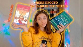 МЕНЯ ЗАСТАВИЛИ ЭТО ЧИТАТЬ\\ Снежная сказка и Медвежий угол\\ feat Янчик & AboutBooks