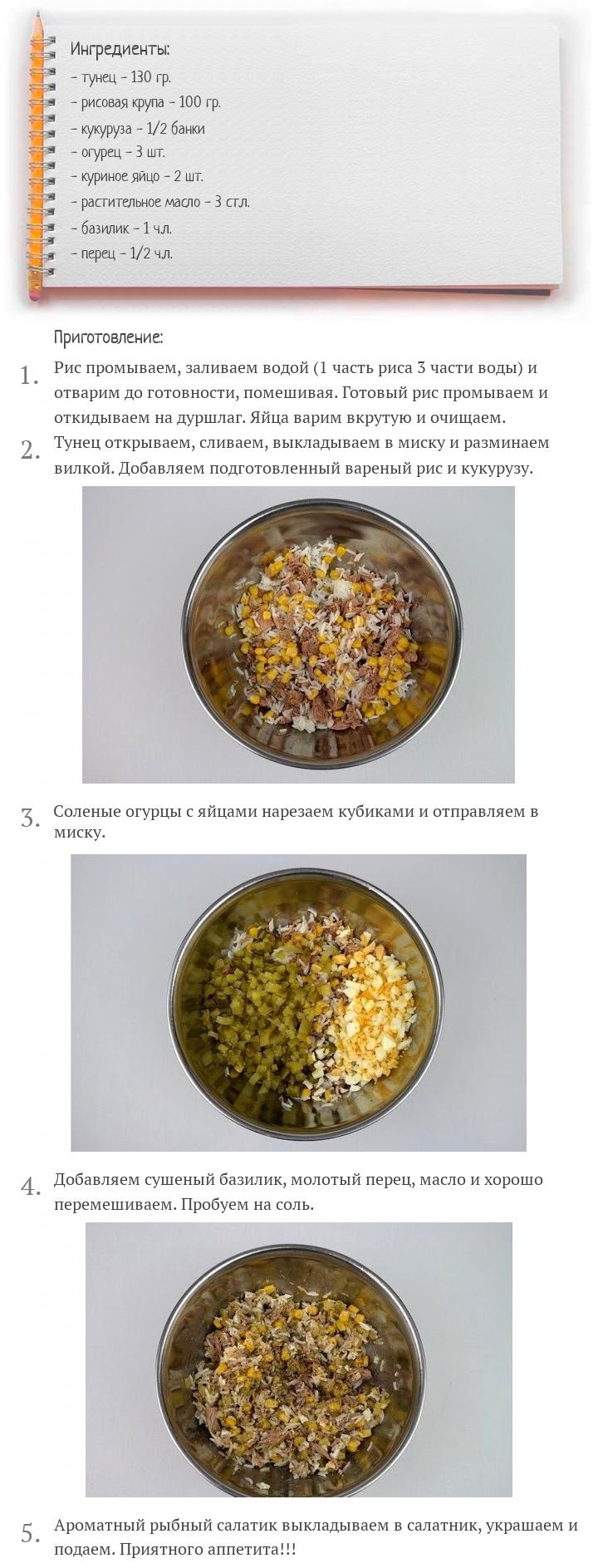 Салат с тунцом, рисом и овощами, изображение №2