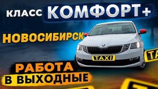 Комфорт+ в Яндекс такси в Новосибирске. Работа на автомобиле Шкода Октавия А7 в выходные.