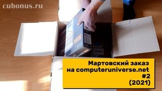 Второй мартовский заказ с computeruniverse: распаковка посылки и обзор товаров