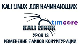 #13 Kali Linux для начинающих.  Урок 13 - Изменения в файлах конфигурации Kali Linux | Timcore
