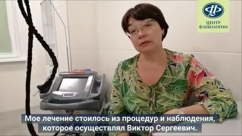 Отзыв о лечении в Центре Флебологии пациентки Королева В С