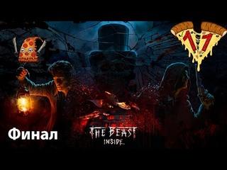 The Beast Inside  Прохождение #11 Финал