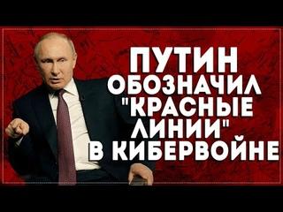 Путин обозначил «красные линии» в кибервойне. - МАРУСЯ