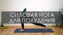 Силовая жиросжигающая йога для похудения. Интенсивная виньяса-йога Йога для похудения с Вероникой