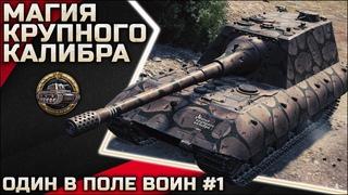 ОДИН В ПОЛЕ #1 — Jagdpanzer E-100 (Магия крупного калибра) — World Of Tanks ()