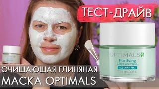 ТЕСТ ДРАЙВ ОЧИЩАЮЩАЯ ГЛИНЯНАЯ МАСКА для всех типов кожи Оптималс Optimals  Орифлэйм 34008